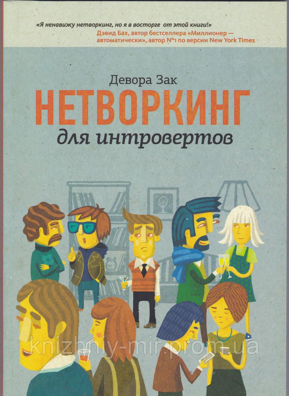 Зак Девора Нетворкінг для інтровертів (мяг)