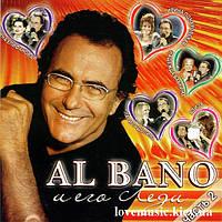 Музичний сд диск AL BANO и его леди–2 (2005) (audio cd)