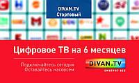 "Divan Divan.TV пакет ""Стартовый"" на 6 мес. (скретч-карточка)"