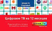 "Divan Divan.TV пакет ""Стартовый"" на 12 мес. (скретч-карточка)"