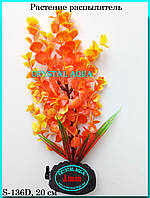 Рослина Атман S-136D, 20см, фото 1