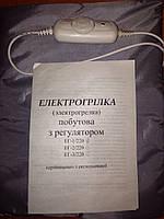 Электрогрелка ЕГ-1/220 непромокаемая, размер 53х37 см, 40 Вт., макс. темп. 60 С, фото 1