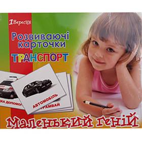 """Набор детских карточек 1_Вересня 952801 """"Транспорт"""", 15 шт (укр)"""