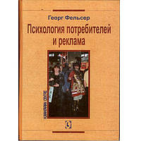 Книга Б_Лiт Психология потребителей и реклама Фельсер Г.