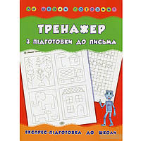 Детские развивающие книги УЛА К школе готов! Тренажер по подготовке к письму