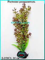 Растение Атман S-078C1, 30см