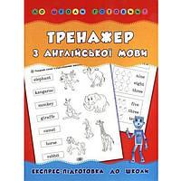 Детские развивающие книги УЛА К школе готов! Тренажер по английскому языку