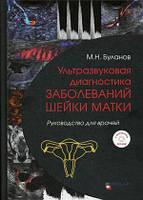 Буланов М.Н. Ультразвуковая диагностика заболеваний шейки матки. Руководство для врачей + DVD