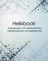 Демидюк Helixbook. Справочник по медицинским лабораторным исследованиям