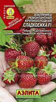 Семена Клубника (земляника садовая) ремонтантная  Сладкоежка F1, 10 семян Аэлита