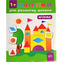 Наклейки для декора УЛА Наклейки для развития ребенка Формы