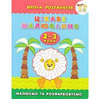 Детские развивающие книги УЛА Школа разумников. Интересное рисование. 2-3года