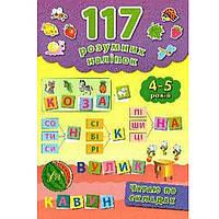 Детские развивающие книги УЛА Книжка-игра. Сообразительный котенок. Пазлы, головоломки, ребусы, лабиринты