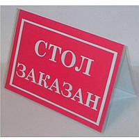 "Знак 01-14-13 красный А5 (14,5-21см) ""СТОЛ ЗАКАЗАН"""