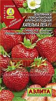 Семена Клубника (земляника садовая) ремонтантная  Капелька Лета F1, 10 семян Аэлита
