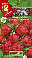 Семена Клубника (земляника садовая) ремонтантная  Вкус Детства F1, 7 семян Аэлита