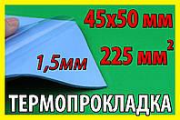 Термопрокладка С35 1,5мм 45х50 синяя термо прокладка термоинтерфейс для ноутбука термопаста