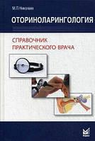 Николаев М.П. Оториноларингология. Справочник практического врача