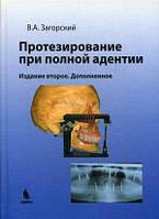 Загорский В.А. Протезирование при полной адентии