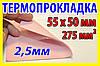 Термопрокладка Р55 2,5мм 55х50 розовая термо прокладка термоинтерфейс для ноутбука термопаста