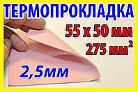 Термопрокладка Р55 2,5мм 55х50 розовая термо прокладка термоинтерфейс для ноутбука термопаста, фото 1