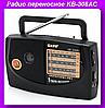 Радиоприемник Kipo KB-308AC, Радио Kipo,Радиоприемник переносной