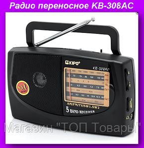 Радиоприемник Kipo KB-308AC, Радио Kipo,Радиоприемник переносной, фото 2