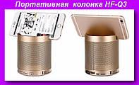Портативная bluetooth колонка HF-Q3,Колонка HF - Q3 Multifunctional Wireless Bluetooth 2.1 Speaker