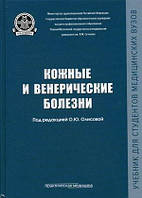 Олисова О.Ю. Кожные и венерические болезни. Учебник