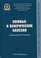 Олисова О.Ю. Кожные и венерические болезни. Учебник, фото 1
