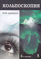 Дамиров М.М. Кольпоскопия