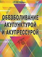 Герман Обезболивание акупунктурой и акупрессурой