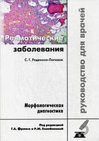 Раденска-Лоповок Ревматические заболевания. Морфологическая диагностика. Руководство для врачей