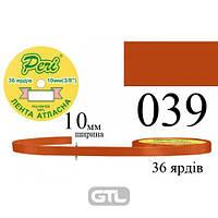 Атласная лента для вышивки и декора 10 мм - 039. МЕДНЫЙ