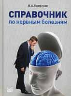 Парфенов В.А. Справочник по нервным болезням