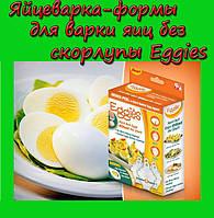 Яйцеварка-формы для варки яиц без скорлупы Eggies