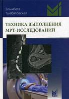 Тшебятовская Техника выполнения МРТ-исследований