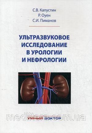Капустин Ультразвуковое исследование в урологии и нефрологии, цена ...