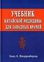 Шнорренбергер Клаус К. Учебник китайской медицины для западных врачей