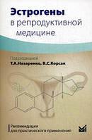 Назаренко Эстрогены в репродуктивной медицине. Рекомендации для практического применения
