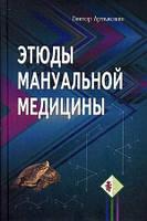 Артимошин Этюды мануальной медицины