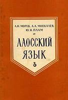 Морев Л. Н., Москалев А. А., Плам Ю. Я. Лаосский язык