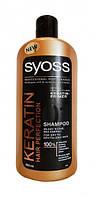 Шампунь  Syoss Keratin Hair Perfection 500мл
