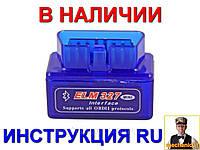Диагностический сканер MINI OBD2 ELM327 Bluetooth (Бортовой компьютеры Блютуз ELM327) рус. инструкция, фото 1