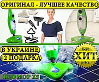 Паровая Швабра H2O Mop X5 ОРИГИНАЛ!!!