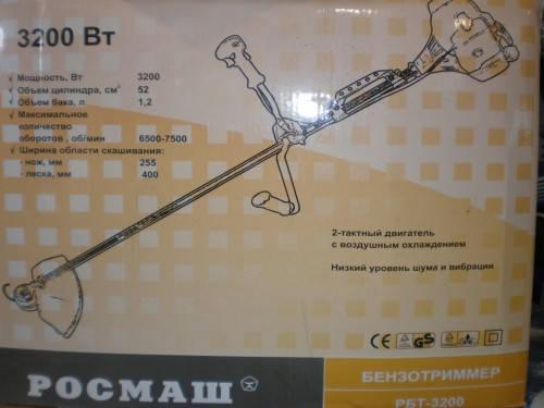 Бензокоса Росмаш рбт-3200, фото 2