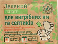 """Средство выгребных ям и септиков """"Зелений пакет"""""""