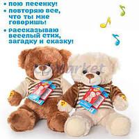 Chibitoys Акция! Детская обучающая мягкая игрушка Chibitoys MP 0894 Мишка. Скидка 7 % при покупке двух мягких игрушек! Спешите, количество товара
