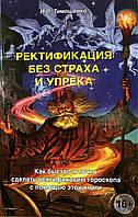 Ректификация без страха и упрека. Тимошенко И.