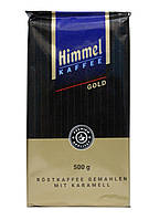 Молотый немецкий кофе Himmel Kaffee Gold 500г